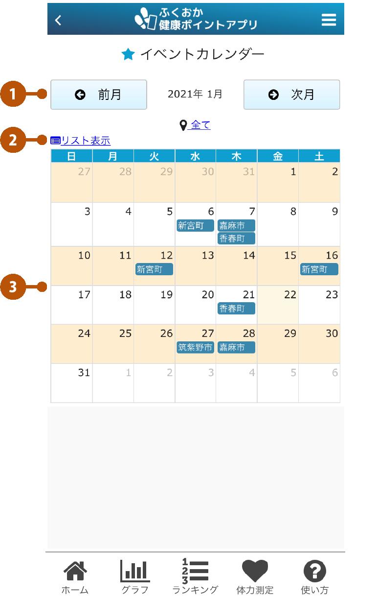 アプリの機能 イベントカレンダー