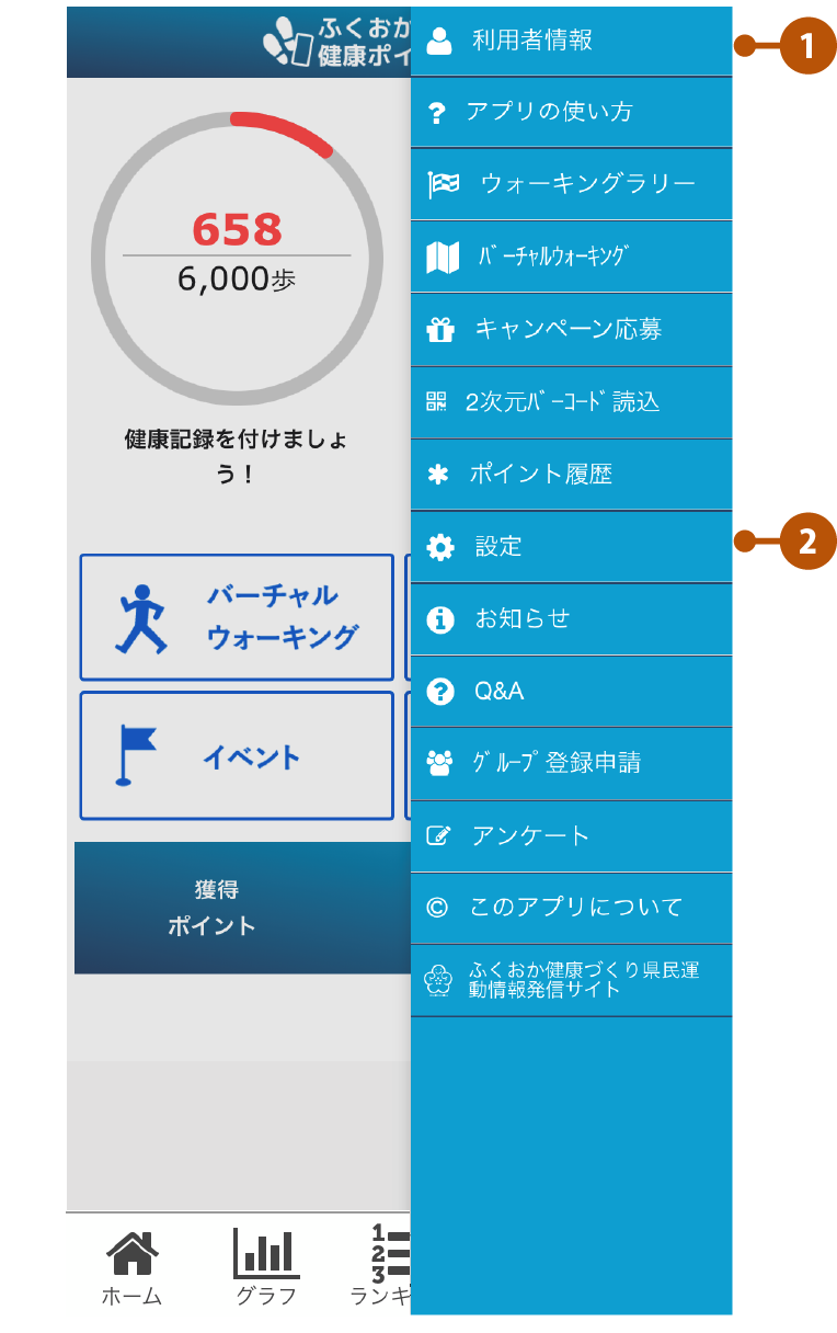 アプリの機能 メニュー